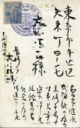 戦艦霧島進水記念絵葉書002