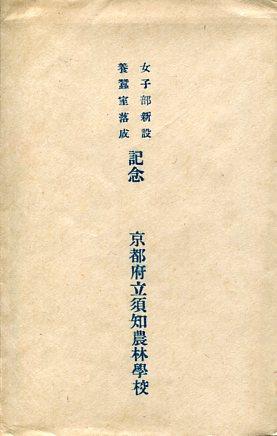 京都府立須知農林学校001