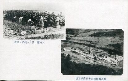 郡是製糸株式会社萩原工場001