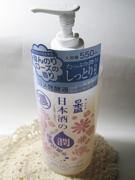 【日本盛】日本酒のたっぷり保湿化粧水