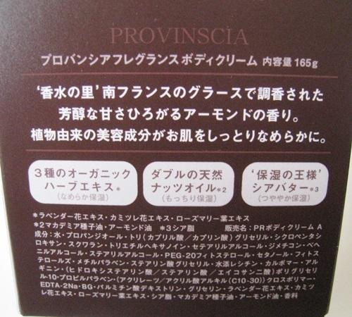 ペリカン石鹸 【プロバンシア】フレグランスボディクリーム(アーモンドの香り)