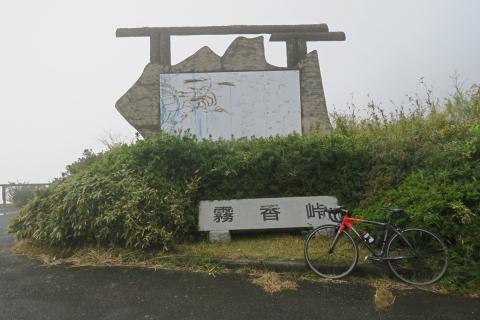 1戸田峠へ霧香峠