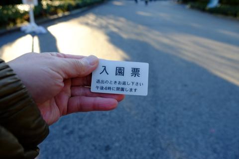 04東御苑