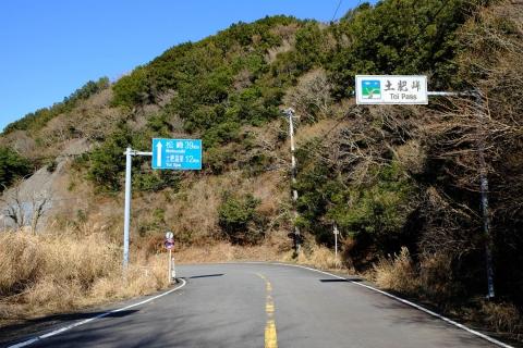 13土肥峠