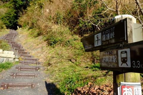 36薩埵峠へ