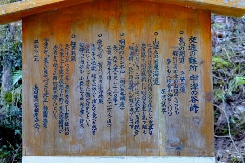 25宇津ノ谷宿場の案内板