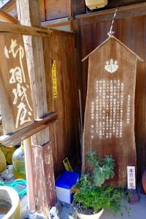 30宇津ノ谷御羽織屋