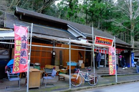 47丸子峠の鯛焼き