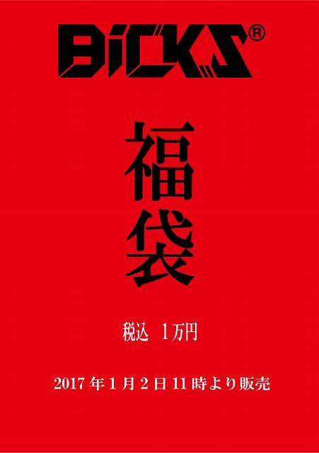 ss-2017福袋