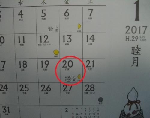 2017.1春よ来い3