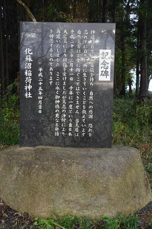 20161112茨城百景 化蘇稲荷神社05