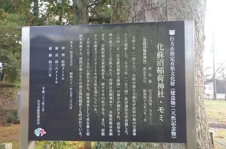 20161112茨城百景 化蘇稲荷神社17
