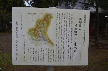 20161112茨城百景 化蘇稲荷神社15