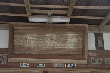 20161112茨城百景 西連寺05