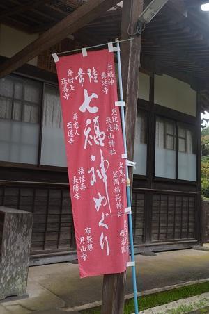 20161112茨城百景 西連寺02