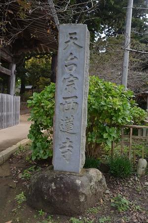 20161112茨城百景 西連寺23