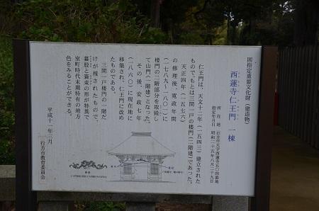 20161112茨城百景 西連寺20