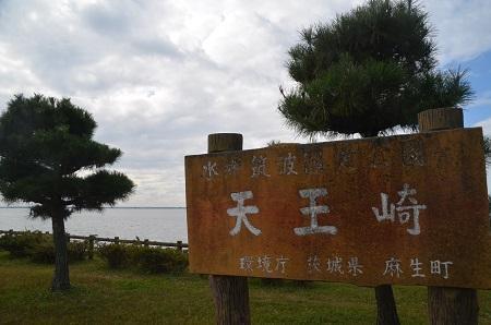 20161112天王崎公園05