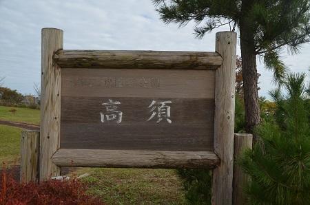 20161112高須崎公園13
