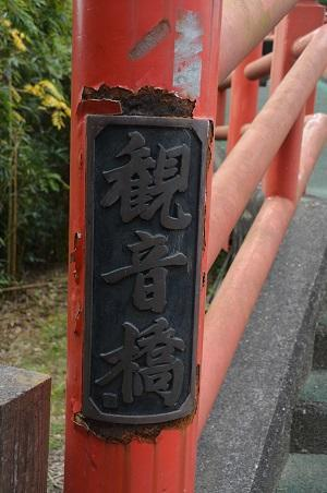 20161116養老渓谷八景 観音橋・出世観音06