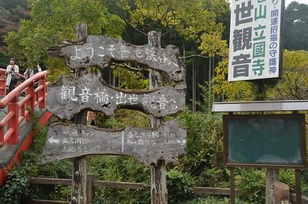 20161116養老渓谷八景 観音橋・出世観音03