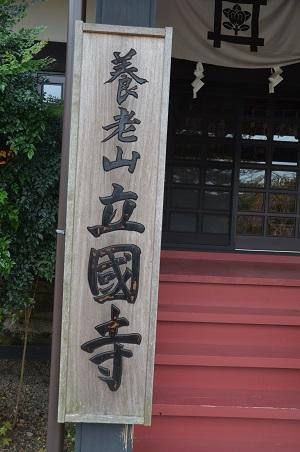 20161116養老渓谷八景 観音橋・出世観音21