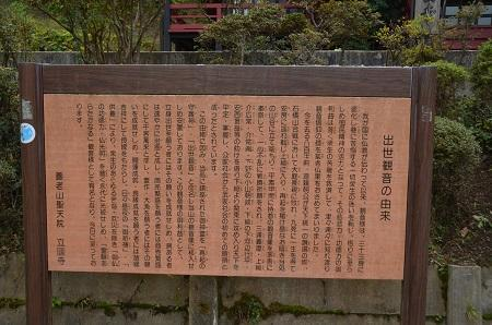 20161116養老渓谷八景 観音橋・出世観音20