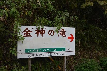 20161116養老渓谷八景 金神の滝01