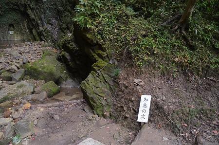 20161116養老渓谷八景 金神の滝18