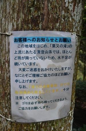 20161116養老渓谷八景 粟又の滝04