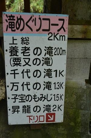 20161116養老渓谷八景 粟又の滝03