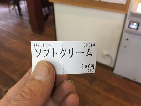 20161116養老渓谷八景 粟又の滝23