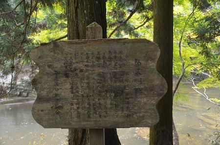 20161116養老渓谷八景 弘文洞跡11