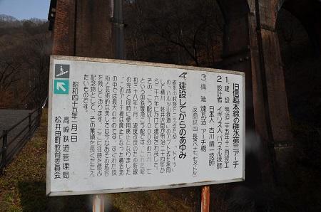 20161206めがね橋05