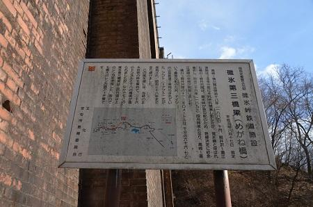 20161206めがね橋07