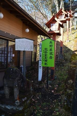 20161206熊野神社04