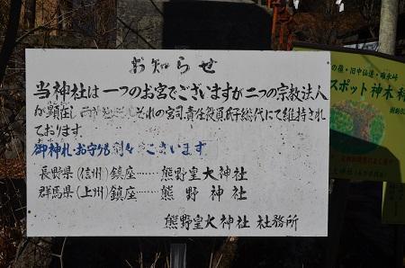 20161206熊野神社02