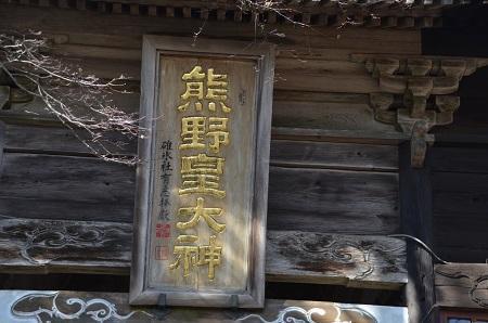 20161206熊野神社08