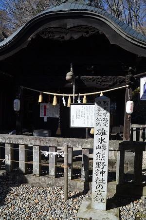 20161206熊野神社14