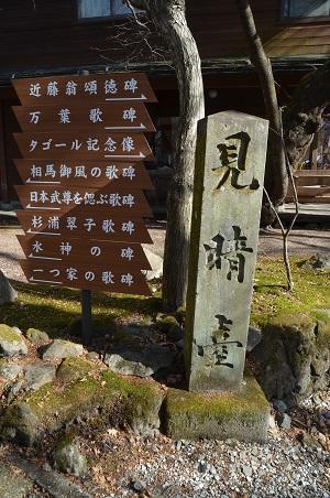 20161206碓氷峠見晴台01