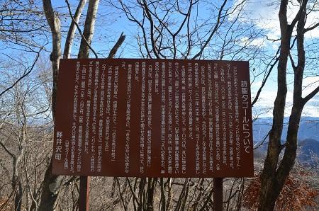20161206碓氷峠見晴台21