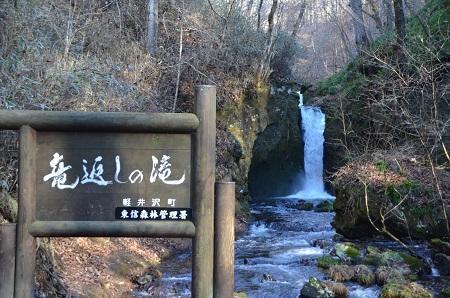 20161206竜返しの滝07