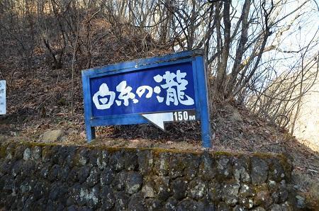 20161206白糸の滝01