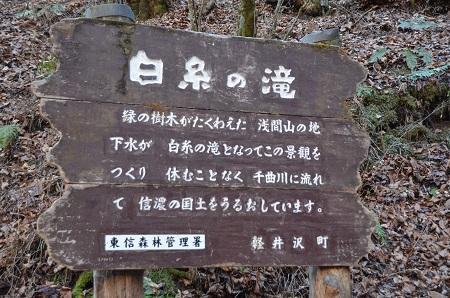 20161206白糸の滝09