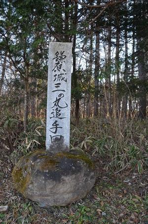 20161207鎌原城址09