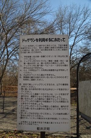 20161207湯川ふるさと公園05