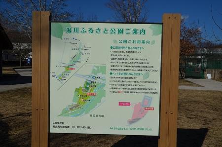 20161207湯川ふるさと公園21