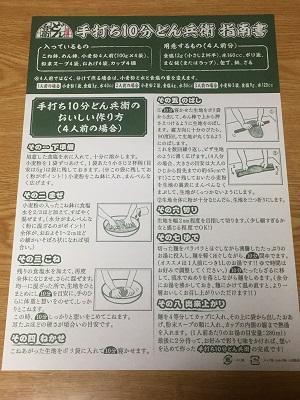 20161231うどん作り03