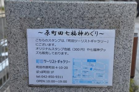 20170101町田七福神①福禄寿06