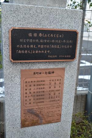 20170101町田七福神①福禄寿05